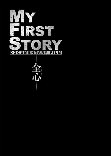 MY FIRST STORY DOCUMENTARY FILM―全心―