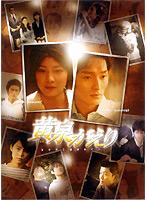 黄泉がえり[TDV-2728D][DVD]