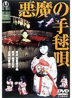 仁科亜季子出演:悪魔の手毬唄