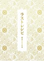 ラストレシピ〜麒麟の舌の記憶〜