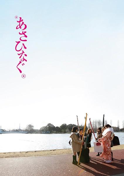 映画『あさひなぐ』 スペシャル・エディション