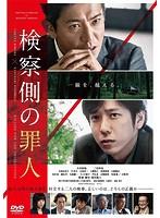 芦名星出演:検察側の罪人
