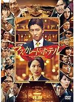 マスカレード・ホテル【長澤まさみ出演のドラマ・DVD】
