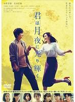 君は月夜に光り輝く【永野芽郁出演のドラマ・DVD】