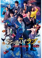 内田理央出演:劇場版おっさんずラブ