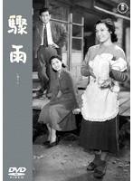 原節子出演:驟雨【東宝DVD名作セレクション】