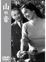 原節子出演:山の音【東宝DVD名作セレクション】