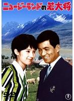 酒井和歌子出演:ニュージーランドの若大将【東宝DVD名作セレクション】