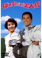 酒井和歌子出演:俺の空だぜ!若大将【東宝DVD名作セレクション】