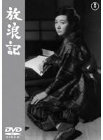 田中絹代出演:放浪記