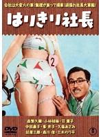 司葉子出演:はりきり社長<東宝DVD名作セレクション>
