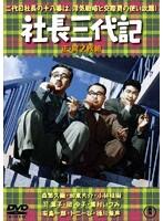 司葉子出演:社長三代記/続・社長三代記<東宝DVD名作セレクション>