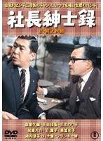 社長紳士録/続・社長紳士録<東宝DVD名作セレクション>