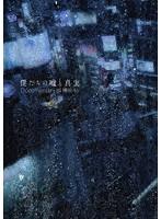 僕たちの嘘と真実 Documentary of 欅坂46 DVDコンプリートBOX(4枚組)(完全生産限定盤)