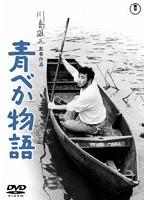 青べか物語<東宝DVD名作セレクション>[TDV-31142D][DVD]