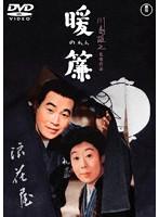乙羽信子出演:暖簾<東宝DVD名作セレクション>