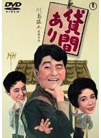 乙羽信子出演:貸間あり<東宝DVD名作セレクション>