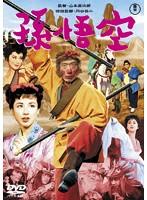 八千草薫出演:孫悟空(1959)<東宝DVD名作セレクション>