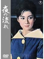 司葉子出演:夜の流れ<東宝DVD名作セレクション>