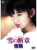 斉藤由貴出演:雪の断章<東宝DVD名作セレクション>