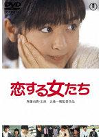斉藤由貴出演:恋する女たち<東宝DVD名作セレクション>