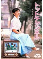 斉藤由貴出演:トットチャンネル<東宝DVD名作セレクション>
