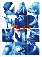 ブレイブ -群青戦記- DVD[TDV-31224D][DVD]