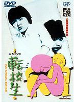 大林宣彦DVDコレクション