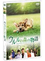 桜井幸子出演:ウルルの森の物語