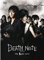 上原さくら出演:DEATH