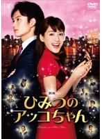 綾瀬はるか出演:映画