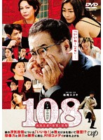 坂井真紀出演:108