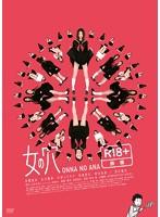 石川優実出演:女の穴