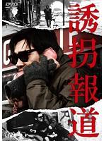 誘拐報道【秋吉久美子出演のドラマ・DVD】