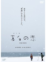 真白の恋【高橋真唯出演のドラマ・DVD】