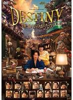 中村玉緒出演:DESTINY