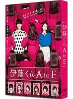 志田未来出演:映画「伊藤くん