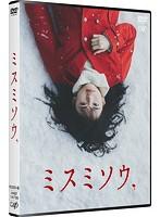 ミスミソウ【唯野未歩子出演のドラマ・DVD】