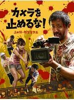 カメラを止めるな!【秋山ゆずき出演のドラマ・DVD】