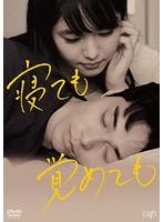 寝ても覚めても【田中美佐子出演のドラマ・DVD】