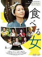 小泉今日子出演:食べる女