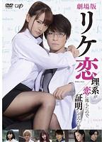 劇場版「リケ恋〜理系が恋に落ちたので証明してみた。〜」【浅川梨奈出演のドラマ・DVD】