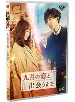 川栄李奈出演:九月の恋と出会うまで