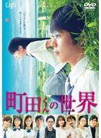 高畑充希出演:町田くんの世界