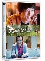 劇場版 ファイナルファンタジーXIV 光のお父さん DVD[VPBT-14891][DVD]