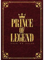 劇場版「PRINCE OF LEGEND」豪華版DVD[VPBT-14893][DVD]