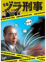 江口ヒロミ出演:ヅラ刑事