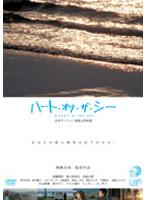 赤坂七恵出演:ハート・オブ・ザ・シー