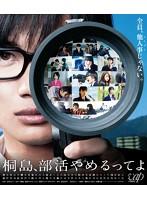 桐島、部活やめるってよ[VPXT-71240][Blu-ray/ブルーレイ] 製品画像