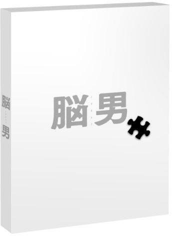 脳男 (ブルーレイディスク)